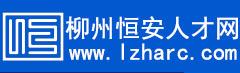 柳州招聘网